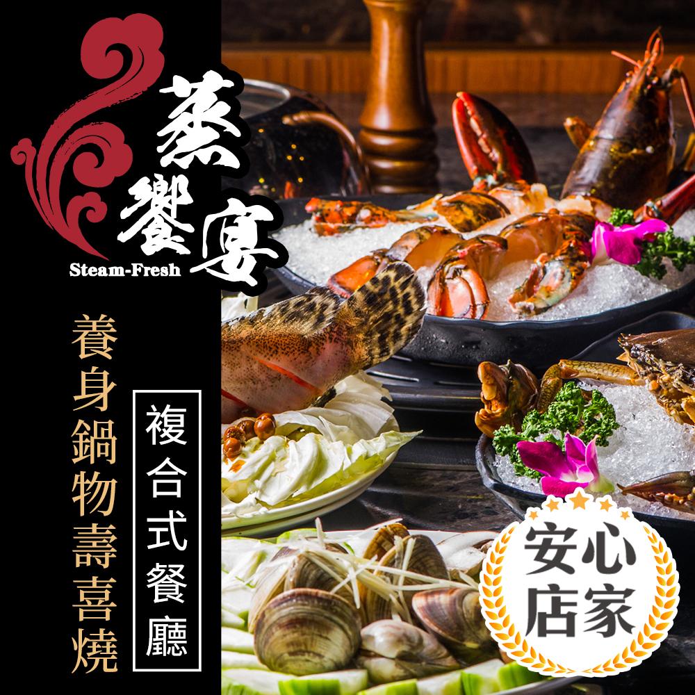 蒸饗宴養身鍋物壽喜燒複合式餐廳-週二至週日可抵用450元消費金額