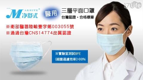 Makrite凈舒式 醫用三層平面口罩/口罩/平面口罩/三層口罩/凈舒式/醫用口罩/Makrite/成人
