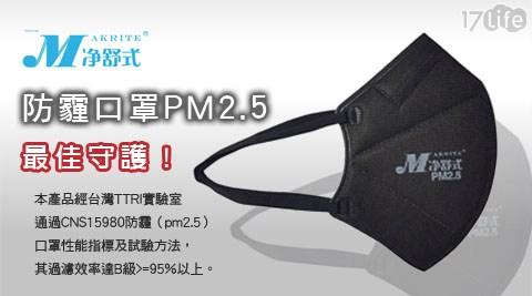 口罩/PM2.5/Makrite/凈舒式/立體口罩