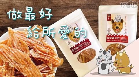 毛博士/全天然手作寵物零食/寵物零食/毛孩子/狗食/貓食/零食/肉乾/豬肉乾/雞肉乾/雞胸肉
