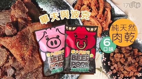 原味牛肉乾/辣味牛肉乾/原味豬肉條/黑胡椒豬肉條/原味豬肉角/辣味豬肉角/畢夫與波克/純天然肉乾