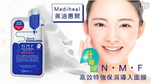 Mediheal/美迪惠爾/NMF/高效特強/保濕/導入/面膜/升級版