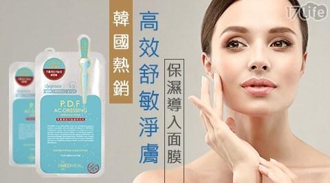 Mediheal/美迪惠爾/PDF/高效舒敏/淨膚/保濕/導入/面膜