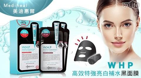 Mediheal/美迪惠爾/WHP/高效/亮白/補水/黑面膜/面膜