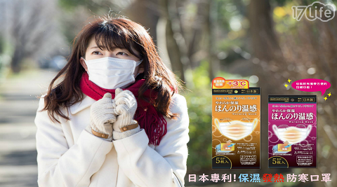 口罩/AZFIT/日本/發熱口罩/保濕口罩/保暖/發熱/暖暖包