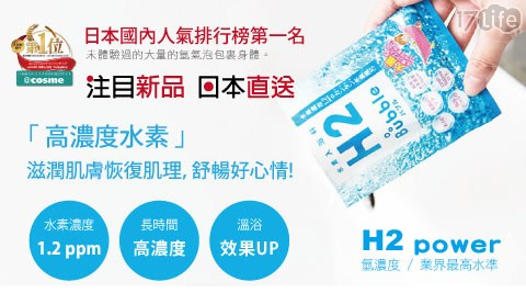 【H2-BUBBLE】日本進口H2-BUBBLE水素入浴料