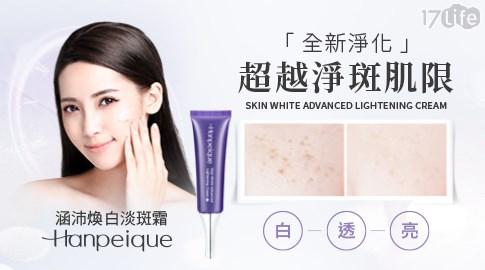 全新進化,超越淨斑肌限-添加台灣唯一需要藥証成分-「高濃度3%酯化C」可防止肌膚老化,預防黑色素生成,淡化斑點。