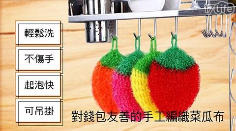 纖維/壓克力/菜瓜布/草莓/清潔
