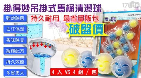 【掛得妙】吊掛式馬桶清潔球/掛得妙/馬桶/清潔球/吊掛式