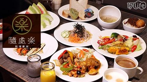 隨處樂/料理廚房/早餐/Buffet/吃到飽/桃城茶樣子/嘉義/承億文旅