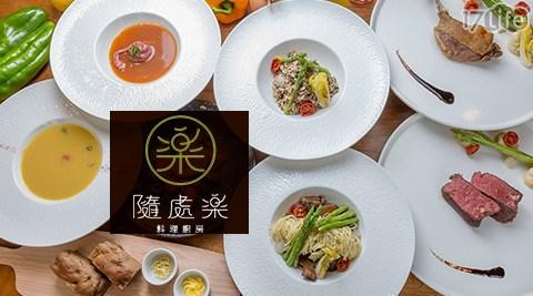 隨處樂/料理廚房/義法/套餐/牛排/義大利麵/櫻桃鴨胸/燉飯