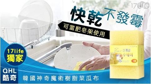 17life獨家!韓國轟動熱銷中!不吸水的菜瓜布,快乾不發霉,環保樹脂不藏污漬,還可當肥皂架使用。