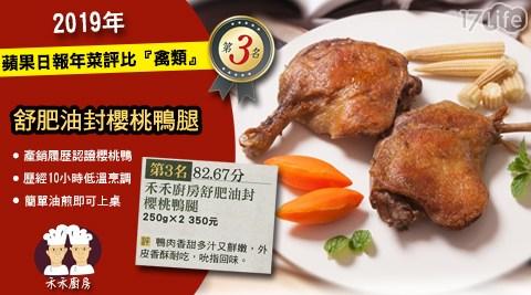 ★2019蘋果日報年菜評比禽類第3名★ 鴨肉香甜多汁又鮮嫩,皮酥香脆,吮指回味~