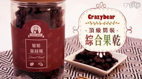 頂級/果乾/蔓越莓/蔓越莓乾/葡萄乾/筒裝/堅果/crazybear/美國/智利/健康/養身/點心/嘴饞
