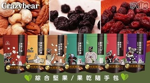 蒜辣/堅果/原味/薄鹽/焦糖/芥末/天然/果乾/蔓越莓/櫻桃/美國/台灣/藍莓/葡萄/頂級/烘焙/低溫/健康/安心/美食/新鮮