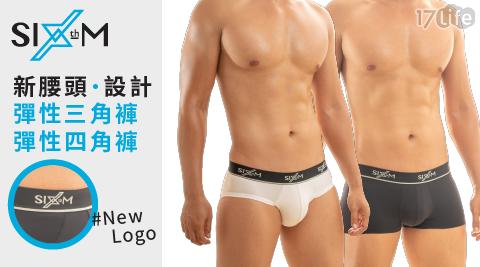 男內著/男內褲/低腰內褲/四腳褲/內褲