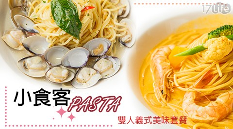 小食客Pasta-雙人義式美味套餐
