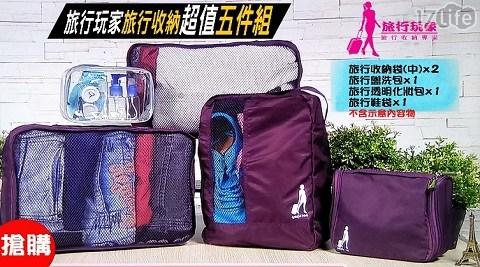 超值組/旅行玩家/Travelmates/旅行/旅行收納/行李