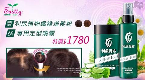纖維髮粉/豐髮/髮粉/增髮/纖維
