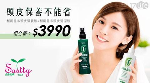 Sastty/頭皮滋養/頭皮清潔/養髮/建髮/髮根強健/頭皮去角質/去油頭