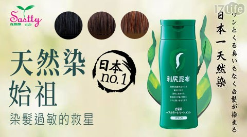 Sastty/染髮/白髮染/蓋白髮/昆布染髮/利尻昆布/染劑/染髮劑