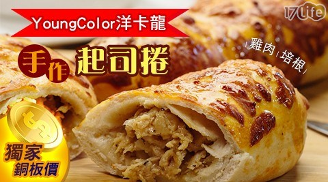 早餐/下午茶/點心/宵夜/覆熱/烤箱/加熱即食/YoungColor洋卡龍/迷你起司雞肉/培根捲/麵包/野餐