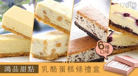鴻品甜點乳酪蛋糕條禮盒 六款任選