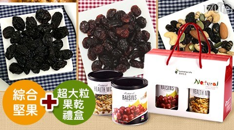 【小資首選】綜合堅果+超大粒果乾禮盒