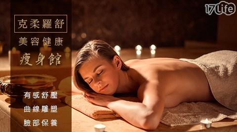 克柔羅舒美容健康瘦身館-有感舒壓/曲線雕塑/臉部保養