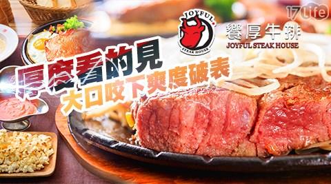 饗厚牛排-雙人/三人高CP厚切激推套餐/牛排/雞排/豬排/排餐/西式/西餐/碳烤/厚切牛排/雞腿排/吃到飽自助吧