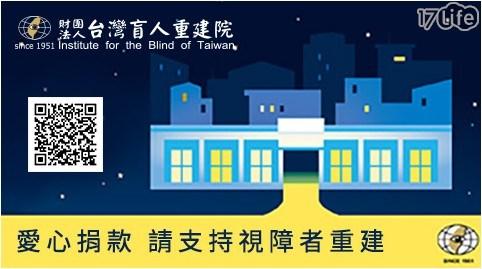 台灣盲人重建院/公益/捐款/盲人/勸募/愛心捐款