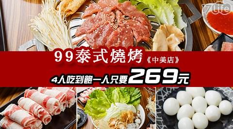 99泰式/泰式/火烤/吃到飽/聚餐/燒烤/烤肉/泰式奶茶
