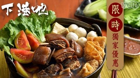 下港有出名!台北知名羊肉爐店家宅配包開賣,省去您訂位排隊的時間,在家即可享用美味道地的羊肉爐,從岡山到中山不是猛羊不過山