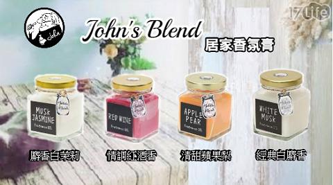 【日本John's Blend】居家香氛膏/香氛膏/John's Blend/日本/居家