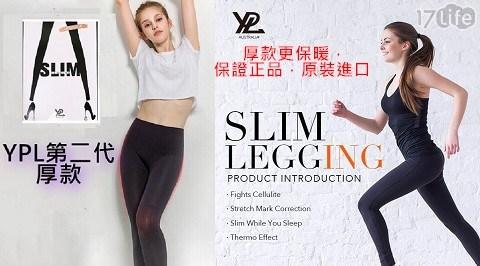 YPL/機能褲