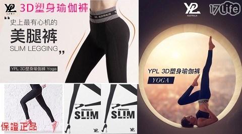 澳洲YPL/YPL/澳洲/塑身褲/美腿褲/瑜珈/有氧/慢跑/運動/正品/3D/居家/戶外