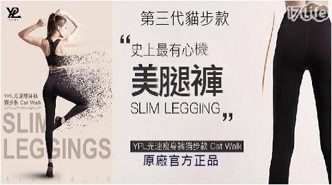 YPL/第三代/貓步款/官方正品/Cat Walk/塑身褲/壓力褲/瑜珈/有氧/慢跑/褲
