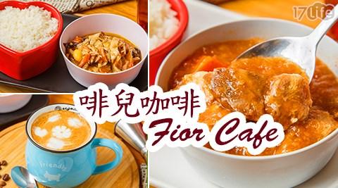 啡兒咖啡 Fior Cafe/啡兒咖啡/啡兒/啡兒吧/咖啡/水果茶/單人套餐/套餐/義大利麵/聚餐/聚會/約會/午餐/晚餐/下午茶/假日可用/即買即用