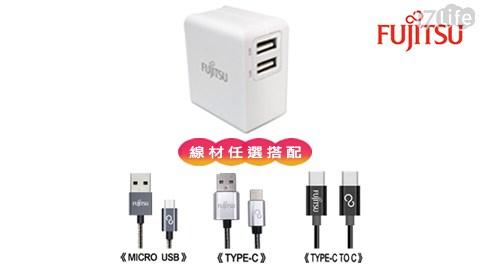 富士通/3.4A/TYPE C/充電器/壁插/旅充