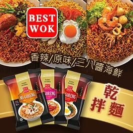 【倍思沃BEST WOK】乾拌麵-三種口味