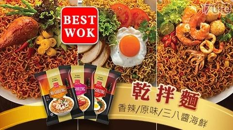 倍思沃/BEST WOK/乾麵/撈麵/乾拌麵/泡麵/印尼/原味/香辣/三巴醬