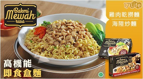 MAYORA/印尼/東南亞/高機能即食盒麵/高機能/即食/盒面/泡麵/快煮麵/雞肉/海陸/海鮮/炒麵