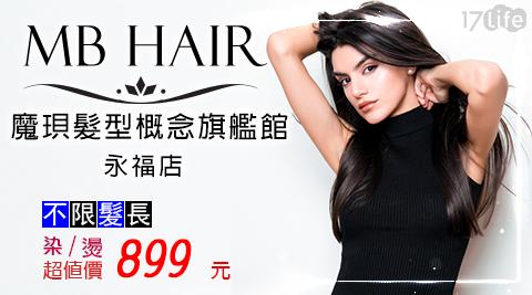 MB Hair/MB/魔珼/髮型/概念/旗艦館/不限髮長/美髮/台中美髮/燙/染/髮/燙髮/染髮/護/護髮/編髮