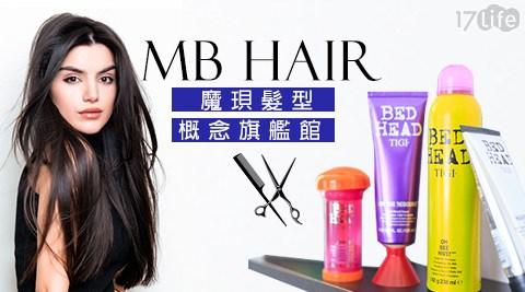 MB Hair魔珼髮型概念旗艦館-不限髮長美髮方案/燙/染/髮/燙髮/染髮/護/護髮