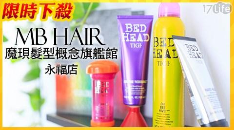 MB Hair魔珼髮型概念旗艦館永福店-燙染洗剪護