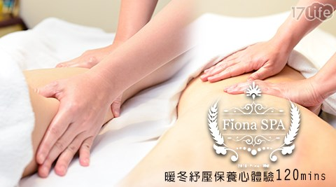 Fiona SPA/暖冬紓壓保養心體驗/Fiona/SPA/板橋/天母/身體紓壓/臉部保養/按摩/身體按摩/做臉/保養/美容/美體/變漂亮/假日可用