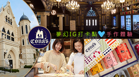 Cona's 妮娜巧克力夢想城堡/IG打卡點/手作/體驗/巧克力/埔里/城堡/義式冰淇淋/歐式花園