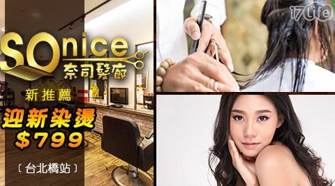 SOnice hair salon/奈司髮廊/韓系燙髮/台北橋站/三重天台/三重美髮/日系冷塑
