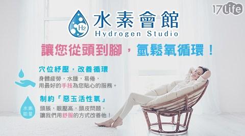 水素會館/水素美容/捷運忠孝復興站/頭皮保養/掉髮