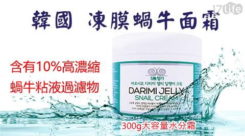 凍膜/蝸牛霜/韓國/保濕/日霜/晚霜/保濕霜/身體乳